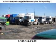 Запчасти для грузовиков и спецтехники,  Европа,  Америка,  Корея,  Китай,