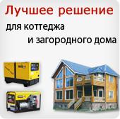 ЭкоБел-Инжиниринг(Электростанции, генераторы, ИБП, инверторы)Белгород
