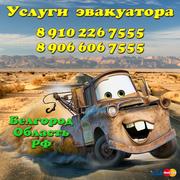 Cлужба Эвакуации Белогорья,  8-906-606-7555