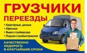 Грузчики Белгород
