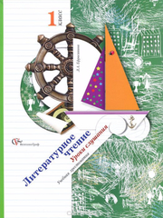 Литературное чтение. 1 класс. Уроки слушания